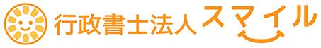 行政書士法人スマイル/石川県の笑顔が特徴の行政書士です!石川県の会社設立/起業支援/企業法務/コンプライアンス/法務顧問/許認可申請/契約書作成/支援はお任せください!