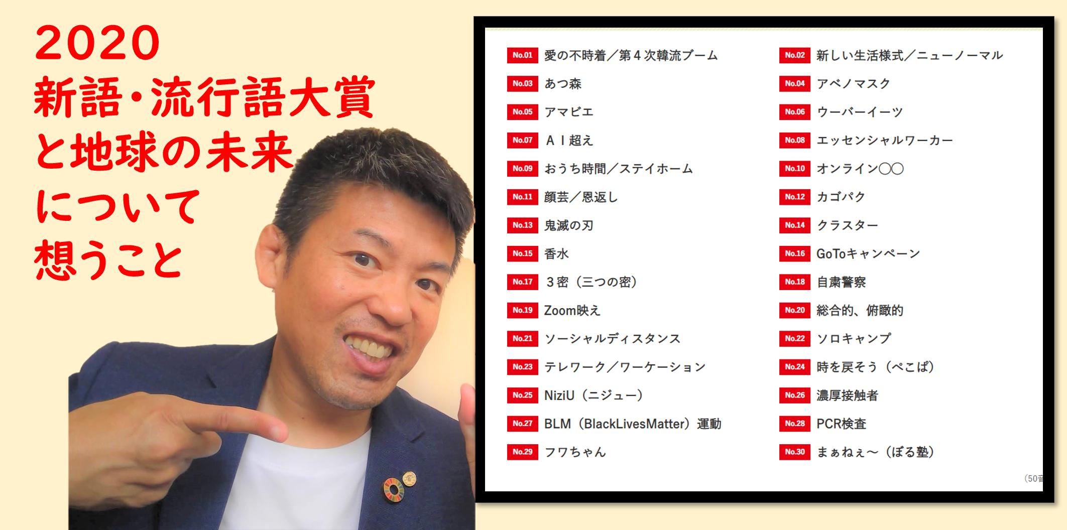 2020ユーキャン新語流行語大賞とSDGs