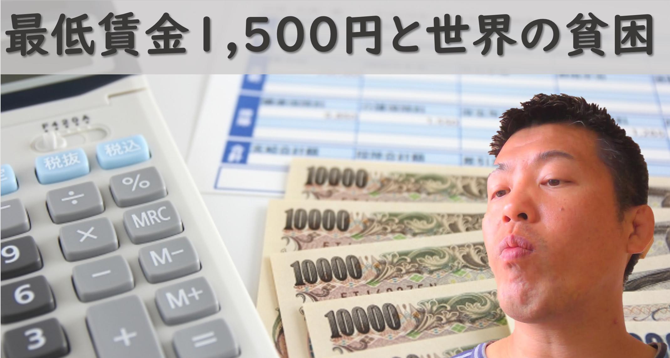 全労連 最低賃金1500円を示す SDGs