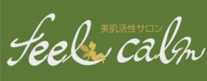 金沢エステ feel carm