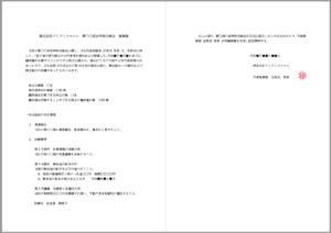 書面決議の株主総会議事録です