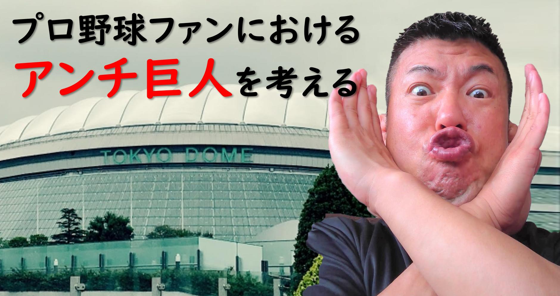 プロ野球 アンチ巨人 巨人阪神戦