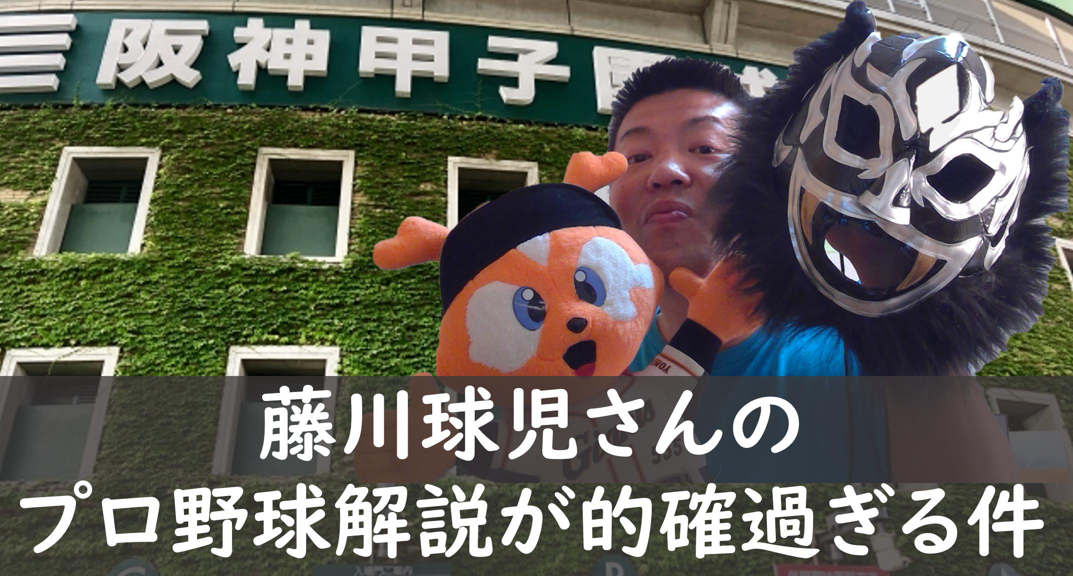藤川球児さんのプロ野球解説が的確過ぎる件