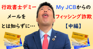 My JCBカード フィッシング詐欺 メール