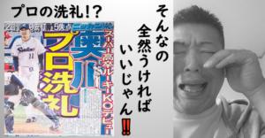 奥川投手1軍デビューについてのブログ