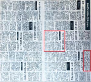 新聞の菅総理所信表明です