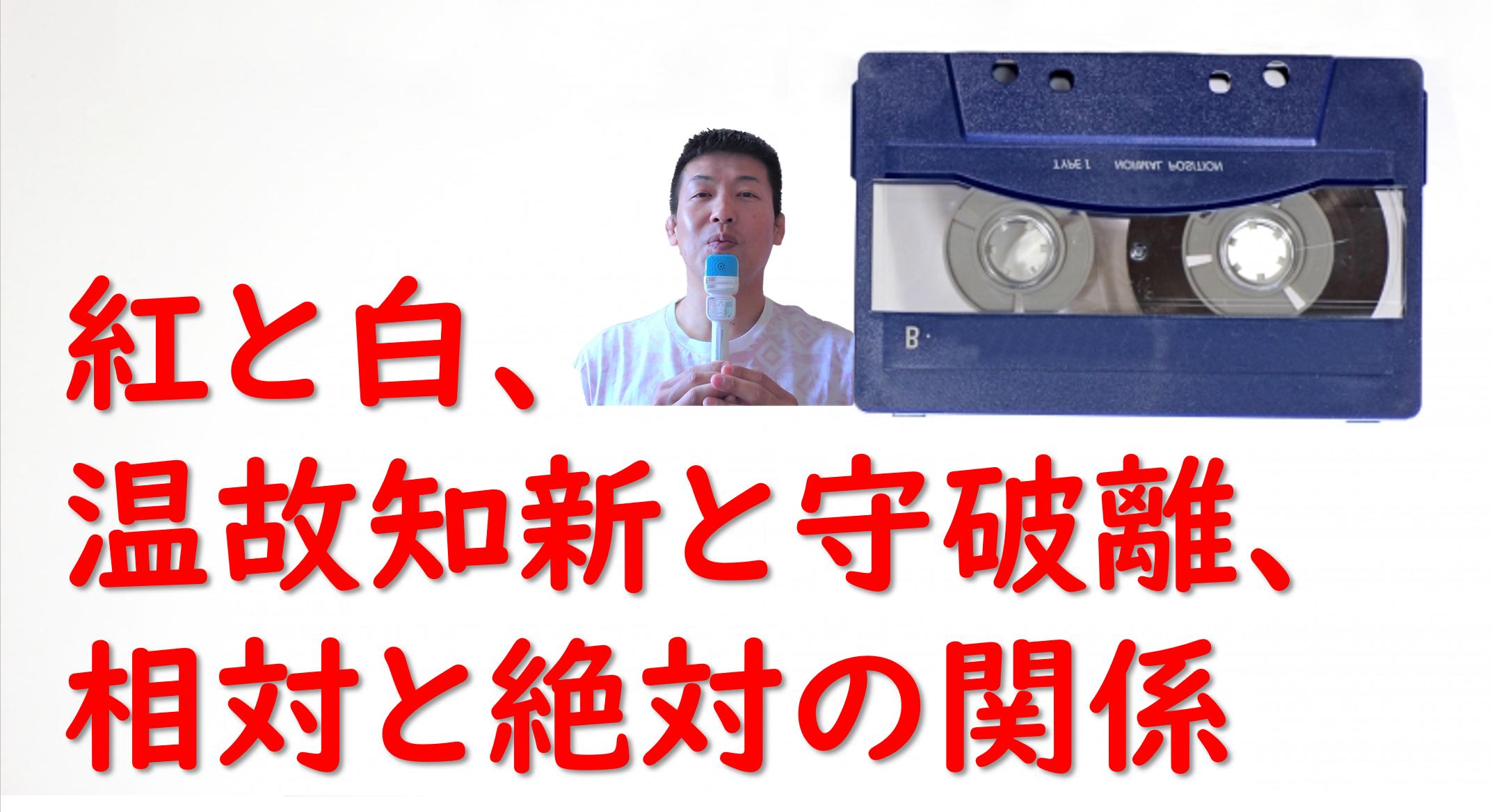 サムネ NHK紅白歌合戦 演歌が激減