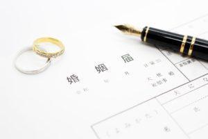 婚姻届です