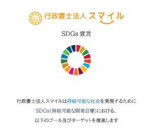 行政書士法人スマイルのSDGs宣言