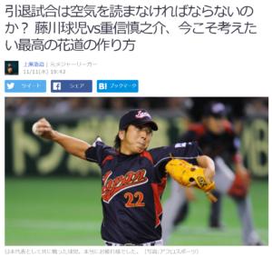 藤川投手のニュースです