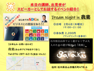 Dream night in 我楽です