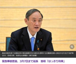 緊急事態宣言が延長 菅首相会見