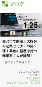 """金沢市で開催""""起業セミナー"""