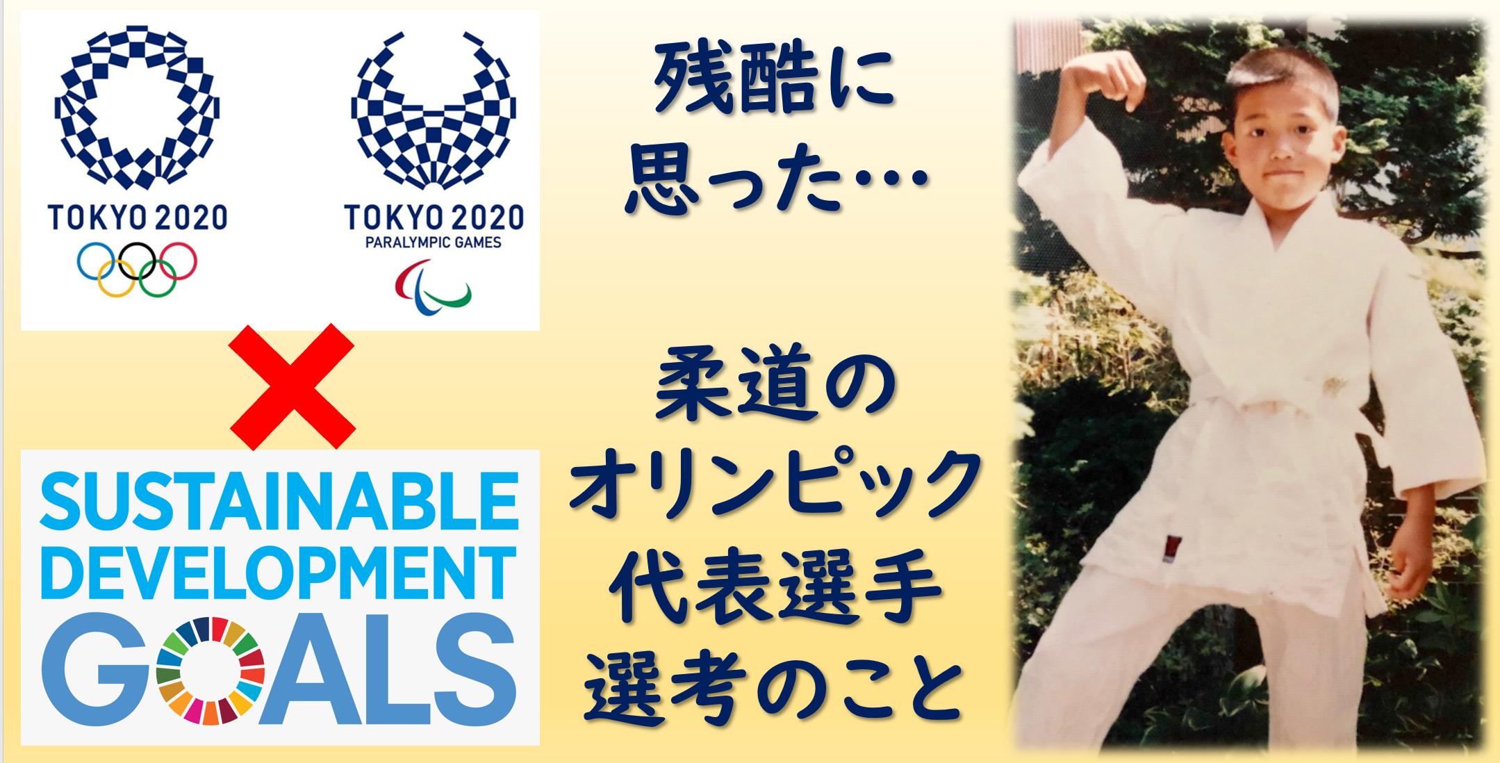 柔道のオリンピック代表選考