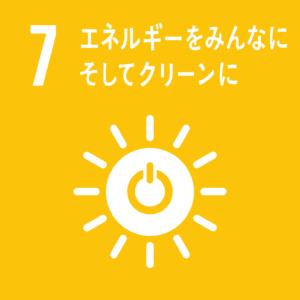 SDGs 7 目標 エネルギー