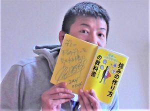 出見世 日本一わかりやすい「強みの作り方」の教科書