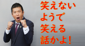 サムネ 張本勲氏 中田翔 暴力