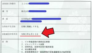 履歴事項全部証明書 登記簿謄本