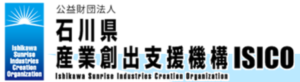 石川県産業創出機構 ISICO です