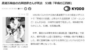 柔道古賀選手ご逝去のニュース