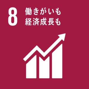 SDGs目標8働きがいも経済成長も