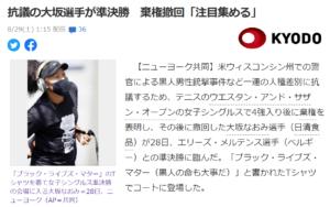 大坂なおみ選手のニュース