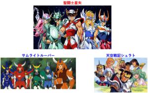 甲冑系アニメ 聖闘士星矢 サムライトルーパー 天空戦記シュラト