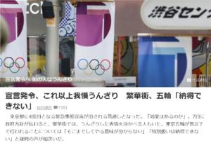 東京 緊急事態宣言
