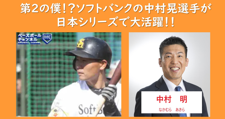 ソフトバンクの中村晃選手が日本シリーズで大活躍!