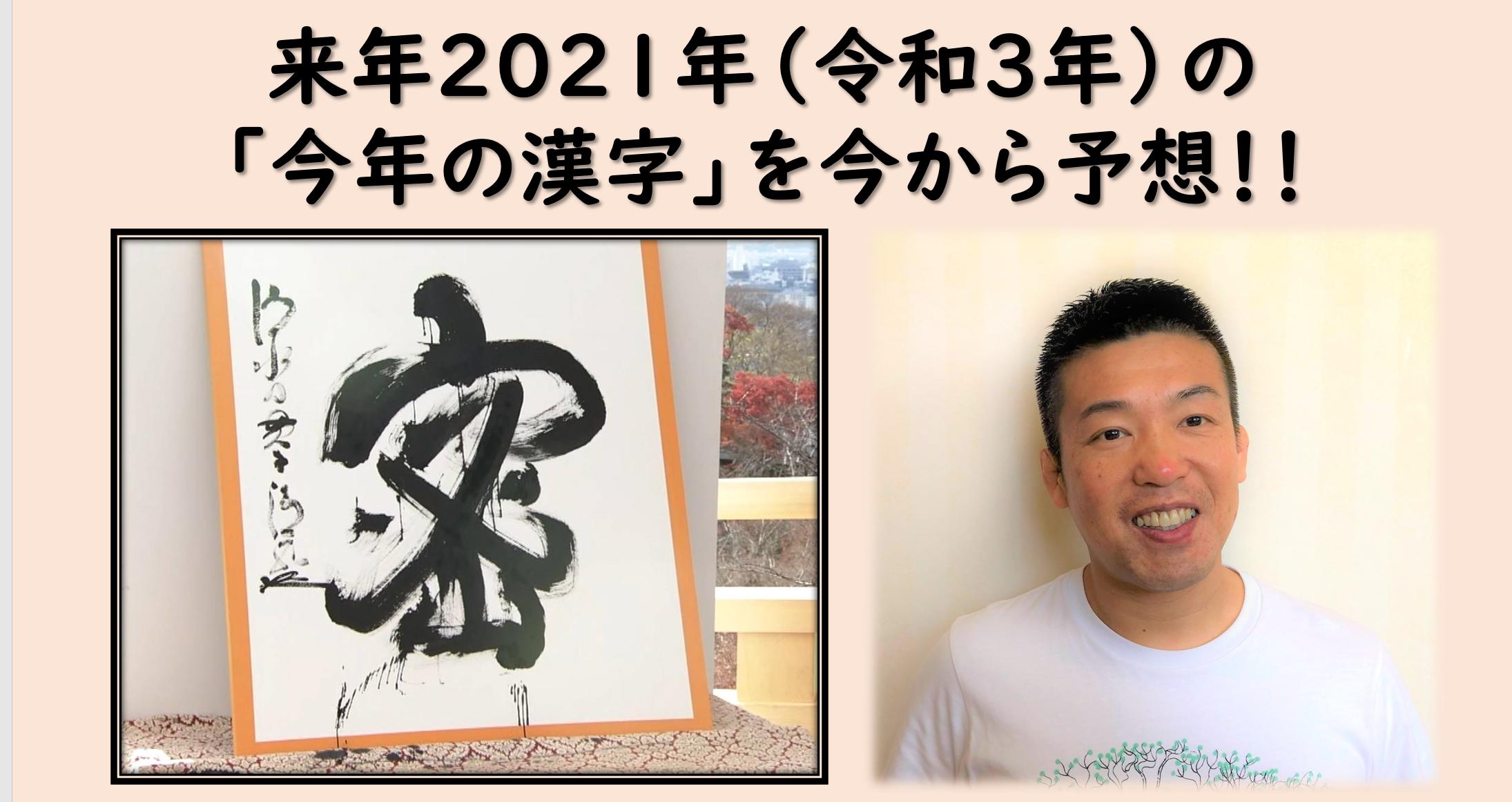 今年の漢字2021(令和3年)予想