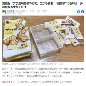 亀田製菓 ブルボン 女子高生から過剰包装をやめて
