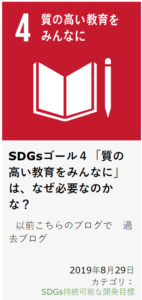SDGsについてのブログです