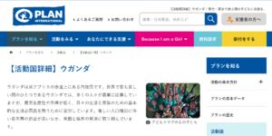 webサイト プランインターナショナル