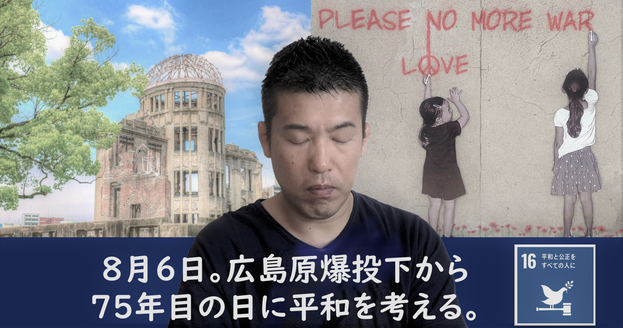 原爆と戦争と平和とSDGsについてのブログ