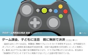 子どものオンラインゲームに関する相談過去最多