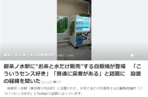 御茶ノ水駅にお茶と水の自動販売機ニュース