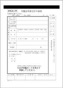 印鑑証明書交付申請書です。