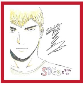 藤沢とおる先生サインです
