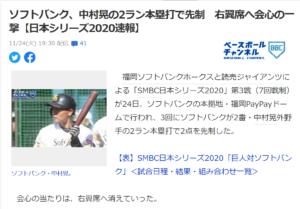 ソフトバンク中村晃選手日本シリーズで