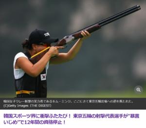 韓国アスリート イジメ加害で五輪代表権はく奪
