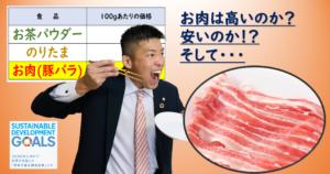 フードロス お肉の価格