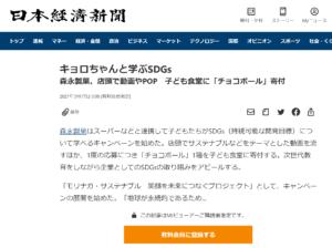 日経MJ 森永製菓 チョコボールのキョロちゃん SDGs教育 子ども食堂寄付
