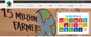 フェアトレードジャパンホームページです