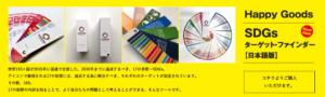 SDGsターゲットファインダー購入サイト