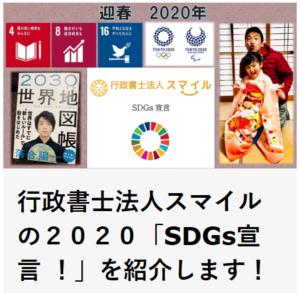 行政書士法人スマイルの東京オリンピックにむけたSDGs宣言