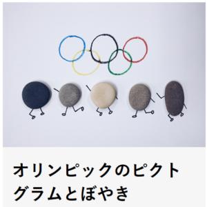 オリンピックのピクトグラム
