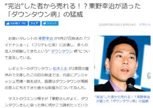 ダウンタウン病WEBニュース東野さんです
