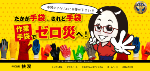 ㈱扶双 江村典子 ホームページ