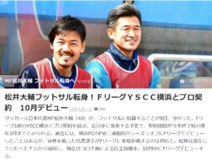 松井大輔選手フットサルへ転向