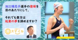 池江璃花子選手の復帰について書いたブログです